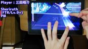 【ARCAEA】Sheriruth(Future/Lv.9+)PM(10,001,131pts./20小p) [三田皓介]