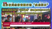 """[北京您早]北京夜间经济商圈打造""""成功样本"""""""