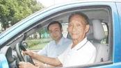 这位老先生身价1008亿,会开车但没驾照,交警送了本荣誉驾驶证