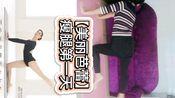 【美丽芭蕾】瘦腿第一天!陪伴式练习~忘记写日期了2028.02.18。( _)