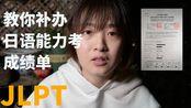 「JLPT」日语能力考测试成绩单弄丢了怎么办?up亲测教你如何补办成绩单 N1-N5皆可