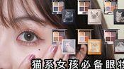 【杰瑞】眼睛放大术 猫系女孩眼妆画法 vm猫系眼影盘+唇釉测评