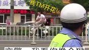 警察叔叔:我看你像个猴!(づ ●─● )づ那些令人捧腹大笑的神品集锦 #20