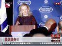 视频: 美国国务卿希拉里因血栓入院治疗[东方午新闻]