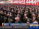 朝鲜军方:如韩国挑衅将就此实现国家统一 [早安江苏]