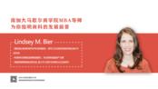 CIS科研社-Lindsey M. Bier-南加大马歇尔商学院MBA导师为你指明商科的发展前景