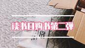 【Book Haul】4.23读书日购书第二弹15本!