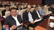 """[贵州新闻联播]中央第五生态环境保护督察组对贵州省开展""""回头看""""工作动员会在贵阳召开"""