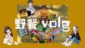 【VOLG 001】出门野餐|大富翁|放