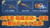 Cf手游:隐藏活动--领取50颗钻石+永久武器!