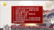 公安派出所不再出具20类证明 沈阳市可跨区办理身份证业务