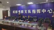 #成都市5.1级地震# 成都消防救援支队第一时间调度指挥