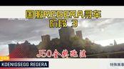 狂野飙车9【浅喜】国服柯尼塞格REGERA统治特殊赛事 阶段3 j50全奖跑法