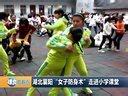 """视频: 湖北襄阳""""女子防身术""""走进小学课堂[播报多看点]"""