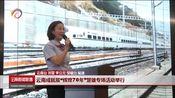 """[云南新闻联播]云南成就展""""辉煌70年""""楚雄专场活动举行"""