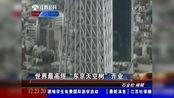 """世界最高塔""""东京天空树""""开业 120524 公共新闻网"""