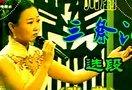 川剧《三祭江》选段(德阳 张燕)2002年四川省川剧玩友大赛