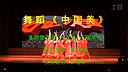舞蹈《中国美》襄阳康乃馨2014.6.13 正清和制作
