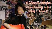 【黑豆吉他弹唱】用Gibson Cheer Chen(限定款Hummingbird)现场弹唱「After 17」