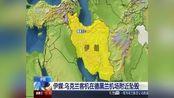 伊媒: 乌克兰客机在德黑兰机场附近坠毁