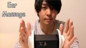【ShiroRea】耳朵按摩