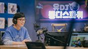 闲着干嘛呢? 刘在石综艺20200418先公开大神改做广播DJ啦~~刘DJ上线~调侃张凡俊的英语发音