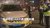 """【江苏】扬州司机169次违法未处理 """"胆大""""伪造车牌躲处罚"""