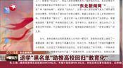 """东北新闻网:退学""""黑名单""""助推高校回归""""教育化"""""""