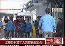 上海公积金个人贷款新政公布[午间新闻]