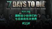 【七日杀A18.1b8娱乐档】#11#跟粉丝小伙伴们的七日杀欢乐大世界-穿山隧道完工!