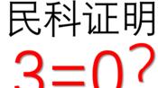 """怎么证明:3=0?民科的数学证明真给力!""""诺贝尔数学奖""""安排一下?"""