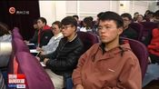 [贵州新闻联播]孙志刚在贵州大学作脱贫攻坚形势政策报告:投身脱贫攻坚战 建功伟大时代
