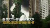 【黑龙江】哈尔滨市一栋楼房发生火灾 现场浓烟滚滚