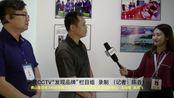 央视CCTV专访广信IT学院:佛山喜讯工作环境(实习与就业企业代表)