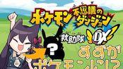【生放送#138】宝可梦不可思议的迷宫:救助队DX #猫音すず