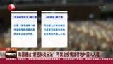 """韩国通过""""新冠肺炎三法"""" 可禁止疫情流行地外国人入境"""