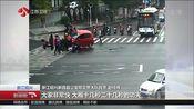 [新闻眼]浙江绍兴 救人是本能 孩子被压车底 众人38秒抬车救人