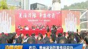 昨日:贵州省消防宣传月启动