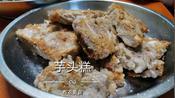 半斤粘米粉,4个芋头,教你做广式特色芋头糕,软糯鲜香非常好吃