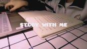 study with me|2.29—2.20学习碎片|迷茫的网课生活|祝我自己生日快乐