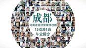 《成都 》毕业版 送给所有毕业的同学 南阳河南省经济管理学校版