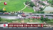京港澳高速湖南段发生严重交通事故:大客车与半挂车相撞  已致10人死亡10人受伤-媒体-TV机构合作发布
