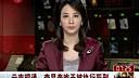 [365dy电影www.365dy.net]云南昭通:李昌奎昨天被执行死刑[看东方]