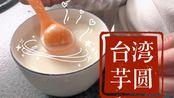 【33买买买】台湾芋圆|不加水 不加糖 健康美味 Q弹糯香|做一次吃两个月