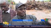 [共度晨光]肯尼亚:山体滑坡造成至少37人遇难
