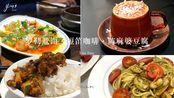VLOG#12 | 罗勒意面·短笛咖啡·陈麻婆豆腐(魔鬼小姨上线)