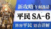 "【Zc】愉悦SA-6攻略!""午间逸话""平民攻略(突袭通用):无5、6星+无精2+语音详解的愉悦攻略! 《明日方舟》 |魔法Zc目录"