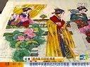 """视频: 长春市民绣出珠绣""""金陵十二钗""""[新一天]"""
