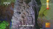 [中国影像方志]新华社:广西这个岩洞之美远超桂林的七星岩和芦笛岩