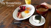 【cafe709】中字|我的早餐系列Vol.2